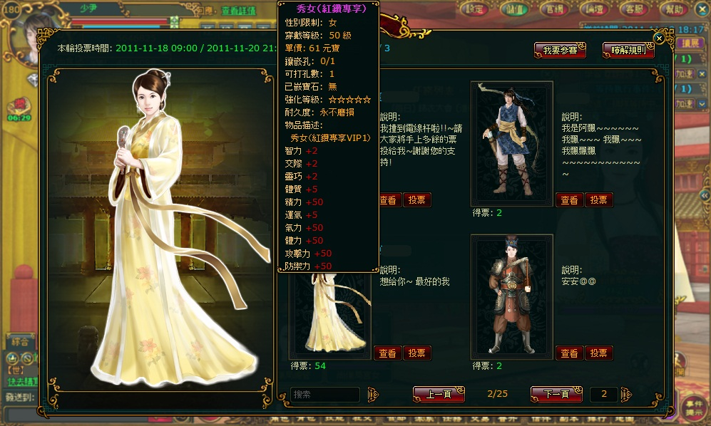 清朝宫装美女